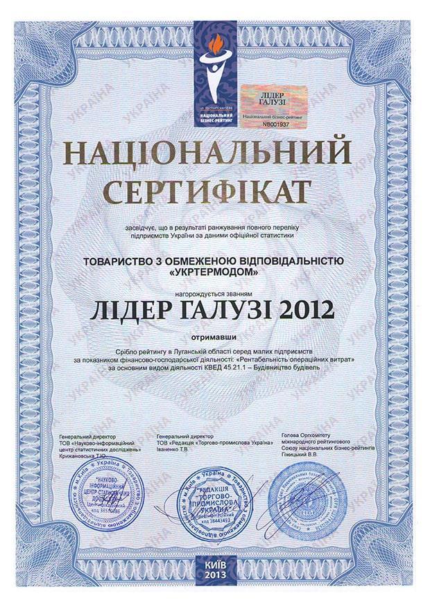 ЛIДЕР ГАЛУЗI 2012